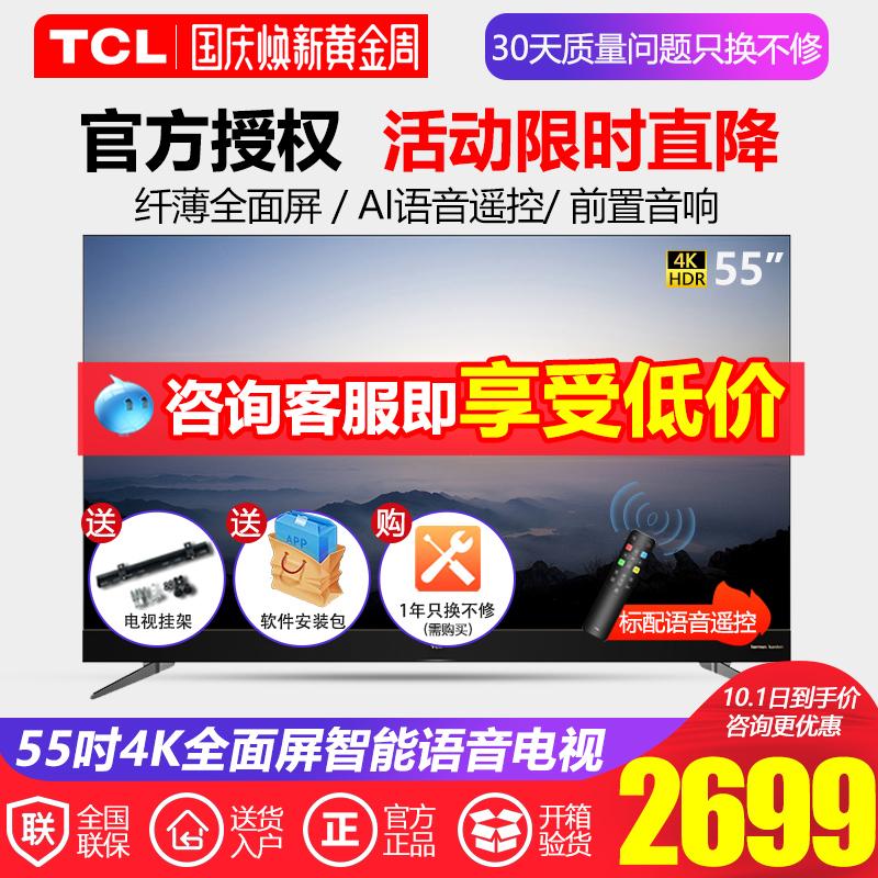 2699.00元包邮TCL 55Q1 液晶电视机55吋4K高清全面屏智能网络WiFi前置音响电视