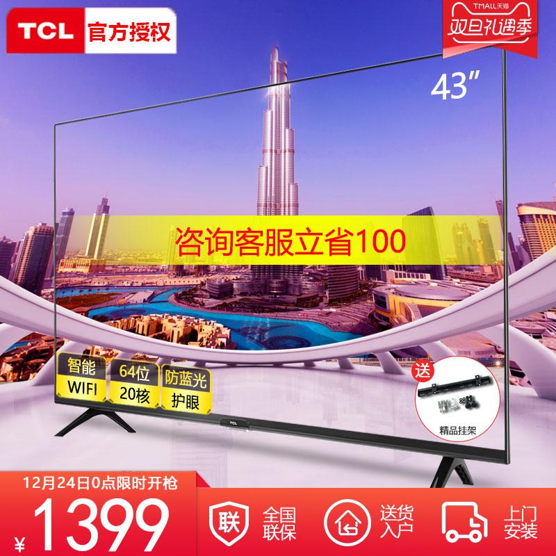 新品TCL 43L2F 高清电视机43英寸网络智能wifi王牌液晶电视40 42