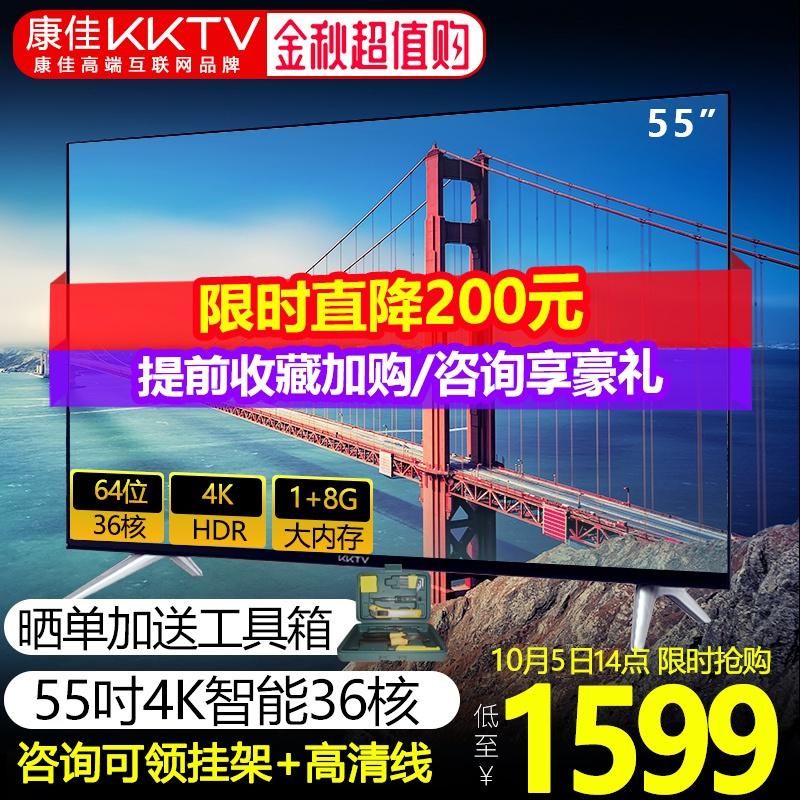 限时秒杀kktv AK55 康佳55英寸电视机网络智能WiFi家用4k高清液晶电视机50