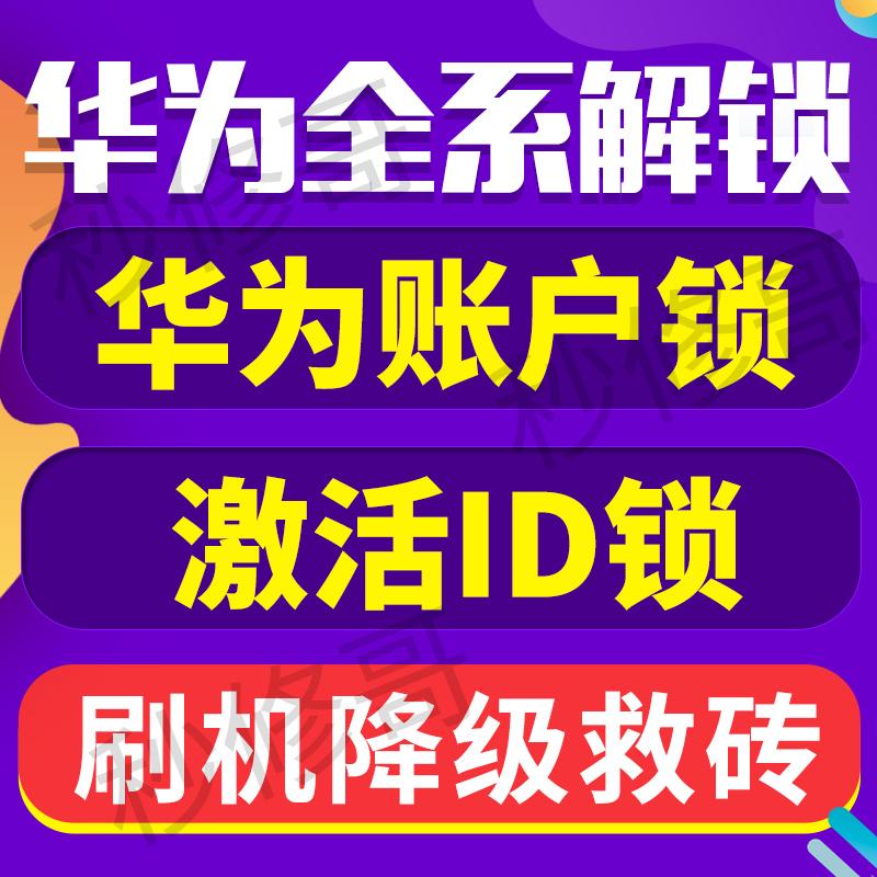 华为nova5pro麦芒8 9x账户Magic2账号P30解锁荣耀20/8X激活畅享9S