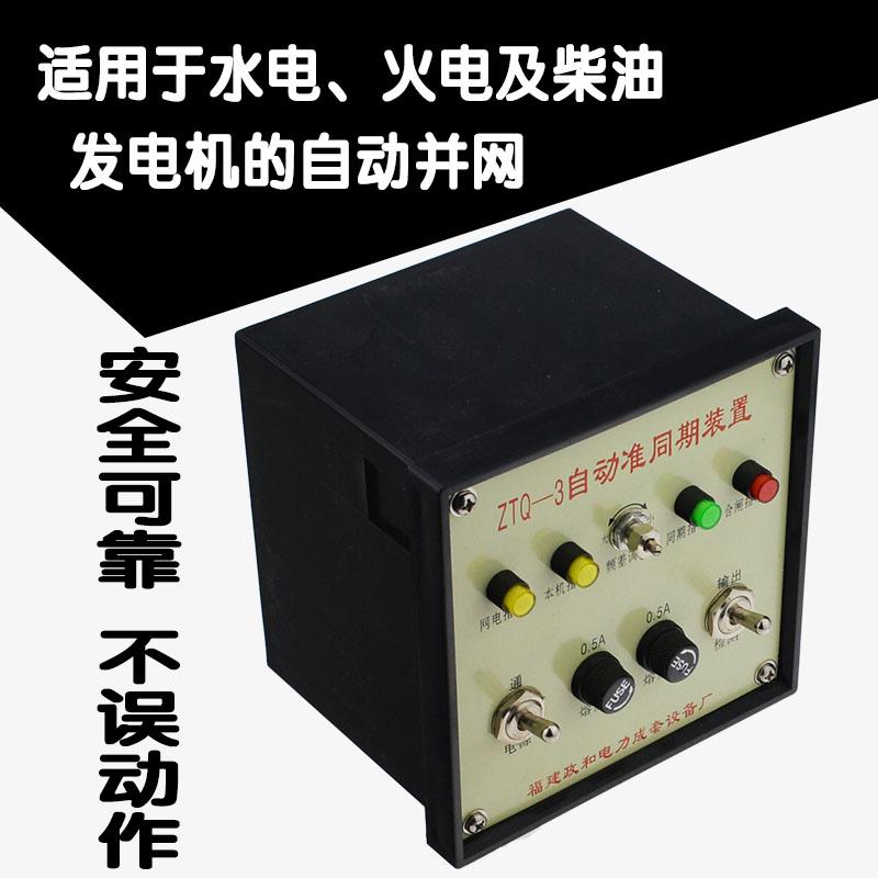 Автоматическая квази- одинаковый период и чистый оборудование ZTQ-3 провинция фуцзянь политика спокойный ZTQ серия контролер 220V спеццена промоакция