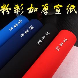 加厚黑色宣纸万年蓝 半生熟宣纸四尺粉彩六尺小楷书法创作纸万年红宝蓝色白墨金粉剪纸
