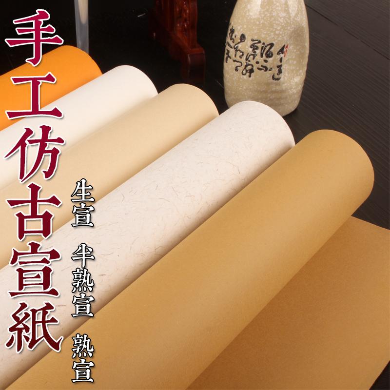 Сюаньская бумага Артикул 571290156729