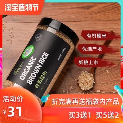 tct世华有机糙米饭650g健身胚芽米东北糙米新米2019五谷杂粮粗粮
