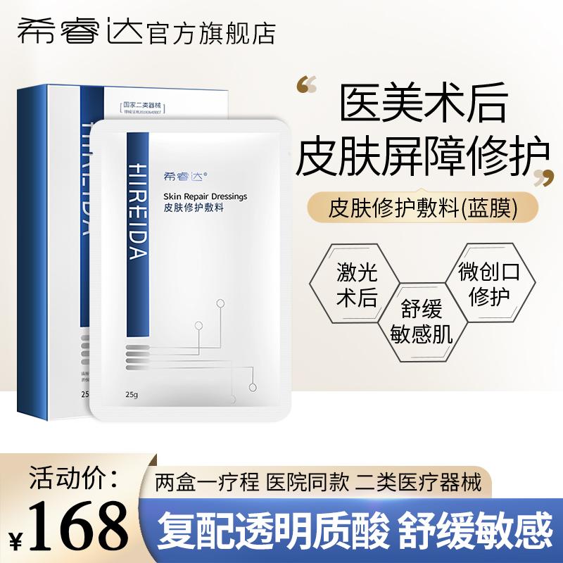 Skin care dressing, sticker, medical cold compress, facial mask, sensitive facial mask