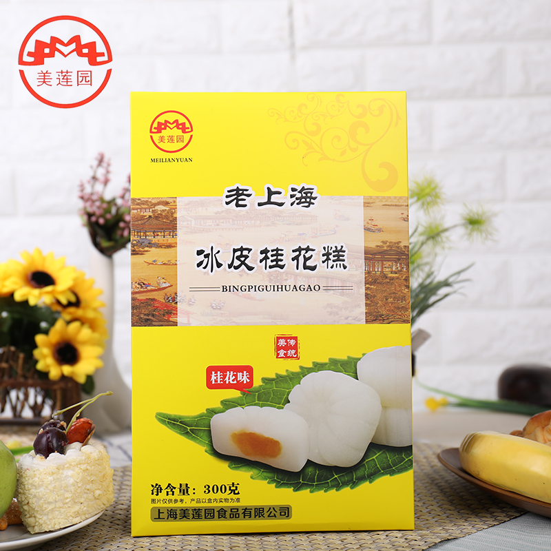 Shanghai specialty meilianyuan ice skin sweet scented osmanthus cake 300g specialty snacks leisure food traditional pastries