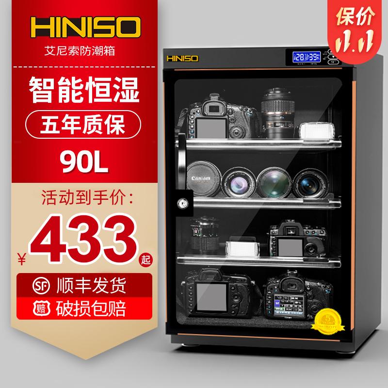 全自动除湿柜邮票仪器电子干燥箱单反相机摄影器材防潮箱90L/125L