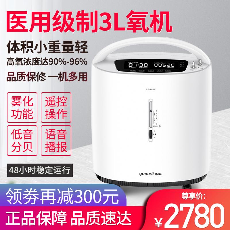 制氧机8F-3GW带雾化医用3L升家用老人吸氧机家庭式氧气机孕妇,可领取300元天猫优惠券