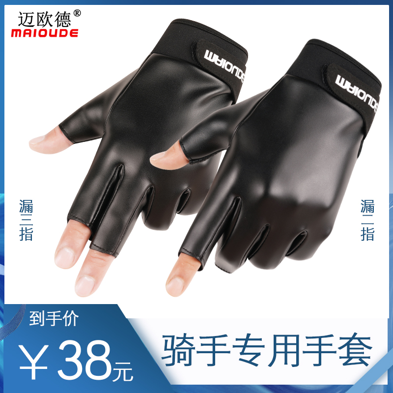 Delivery of gloves for riders in winter