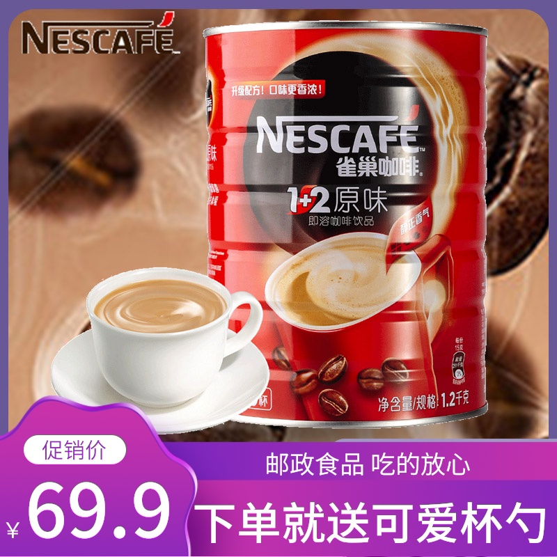 Nestle Nestle 1 + 2 original flavor three in one instant instant coffee powder 1200g canned instant strong coffee bucket