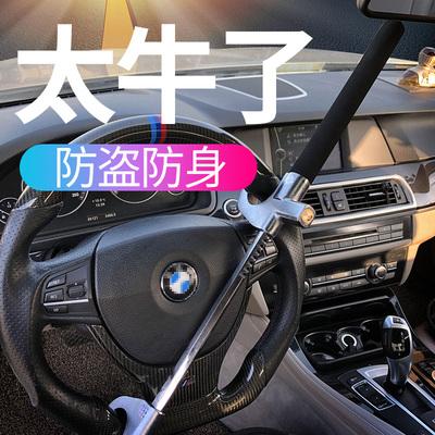 汽车锁具方向盘锁枪型防盗小车锁车头锁车器龙头安全多功能小轿车