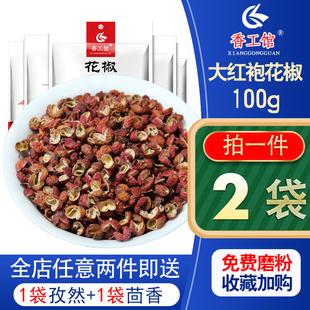 四川汉源大红袍花椒粒100g食用精选青花椒粉包邮500克香调料批发