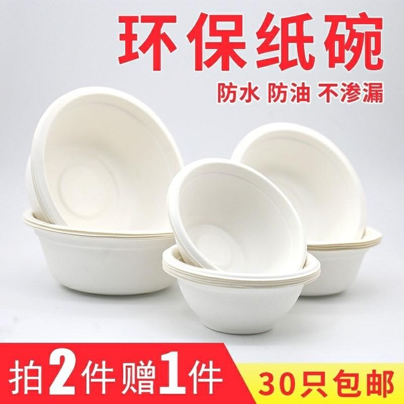 Disposable paper bowl round thickened dish set domestic tableware packaging BBQ bowl degradable tableware