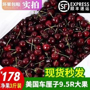 现货 美国车厘子3斤装JJ大果胜智利进口大樱桃新鲜水果发顺丰空运