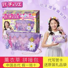 日本Pacherie女孩子儿童玩具4-5公主6-8益智7一9生日礼物10岁以上