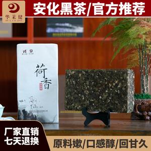 湖南华莱黑茶华莱健安化黑茶荷香茯砖茶2KG金花茯砖正品包邮