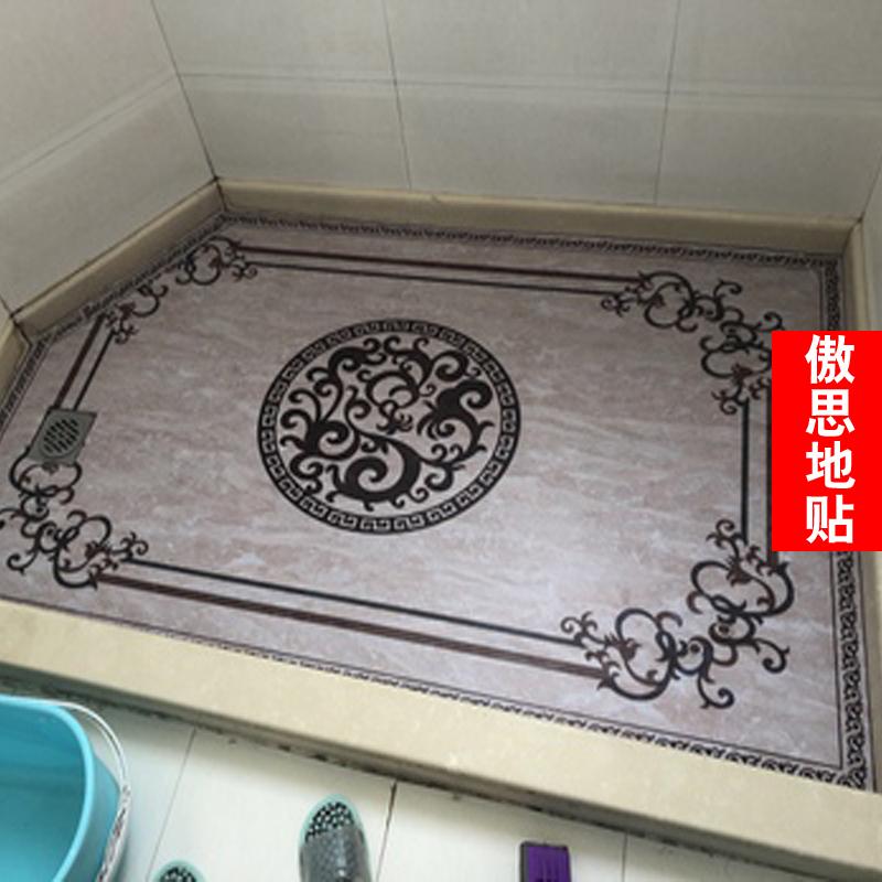 限10000张券防水防滑耐磨自粘卫生间浴室装饰地面地板贴纸客厅玄关卧室墙贴纸