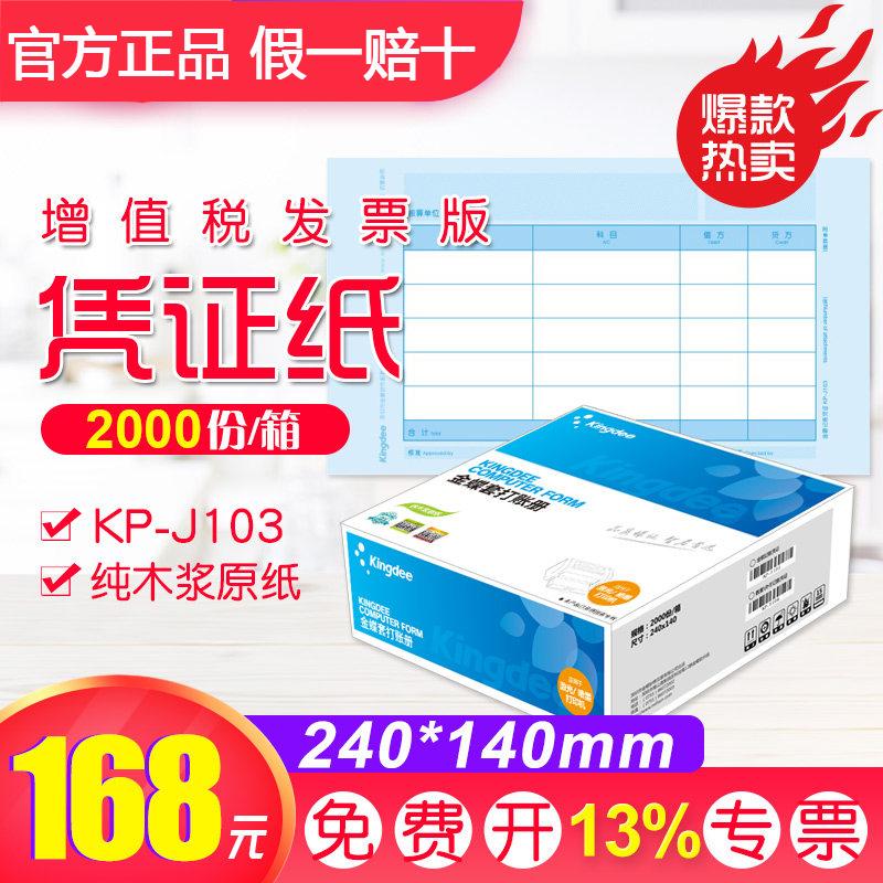 金蝶KP-J 103レーザー金額記帳証紙会計記帳証憑印刷紙セット財務用品