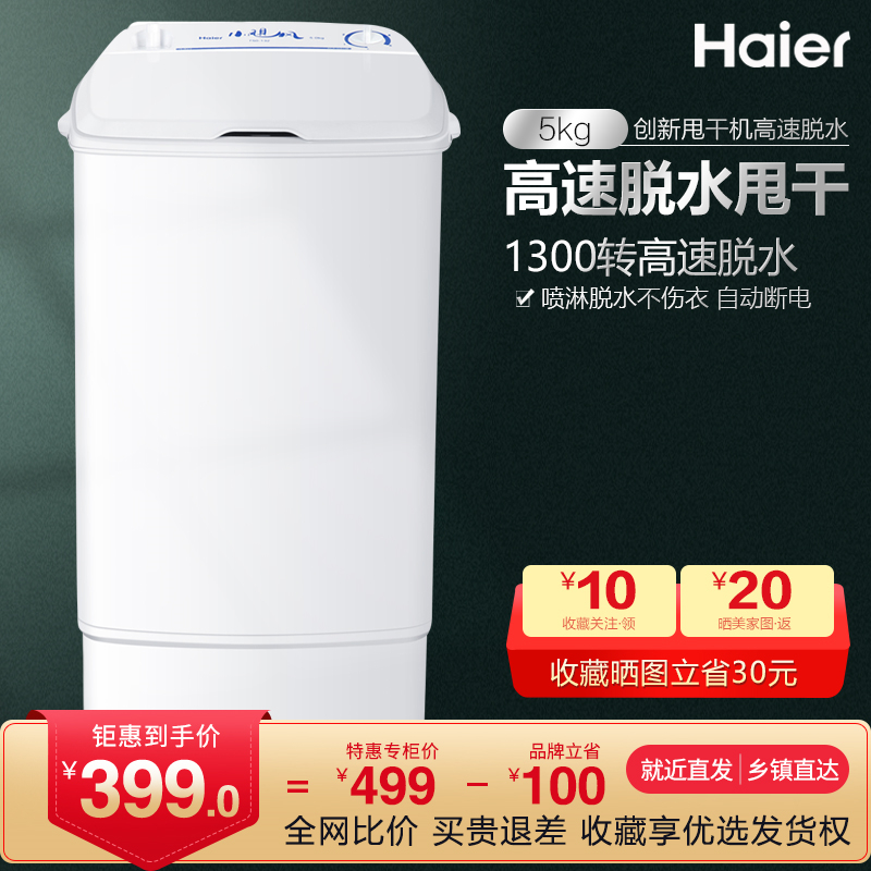 Haier wave wheel dehydrator 5kg single drying t50-132 semi-automatic only without washing household 1300 RPM high speed