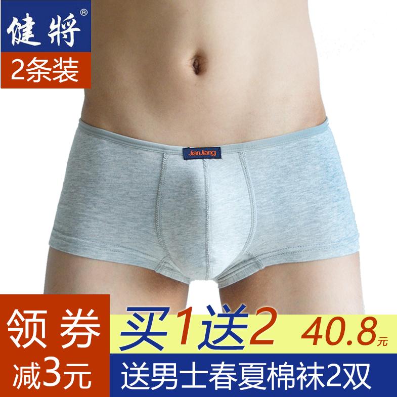 2条装健将男士内裤纯棉莫代尔男性感U凸低腰平角裤纯色四角裤包邮