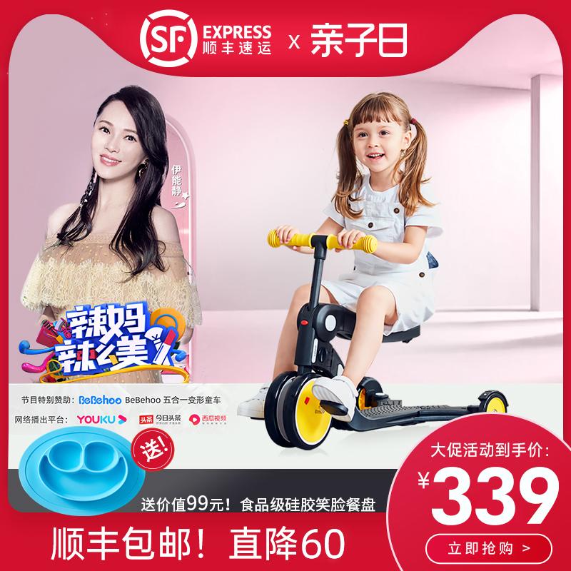 bebehoo五合一儿童滑板车1-3-6岁宝宝平衡车小孩三轮脚踏车遛娃车