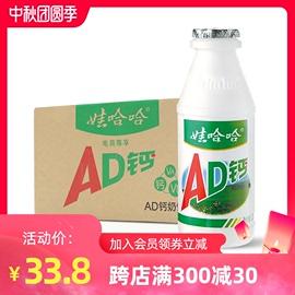 娃哈哈AD钙奶220ml*24瓶大瓶哇哈哈儿童牛奶酸奶营养饮品包邮整箱