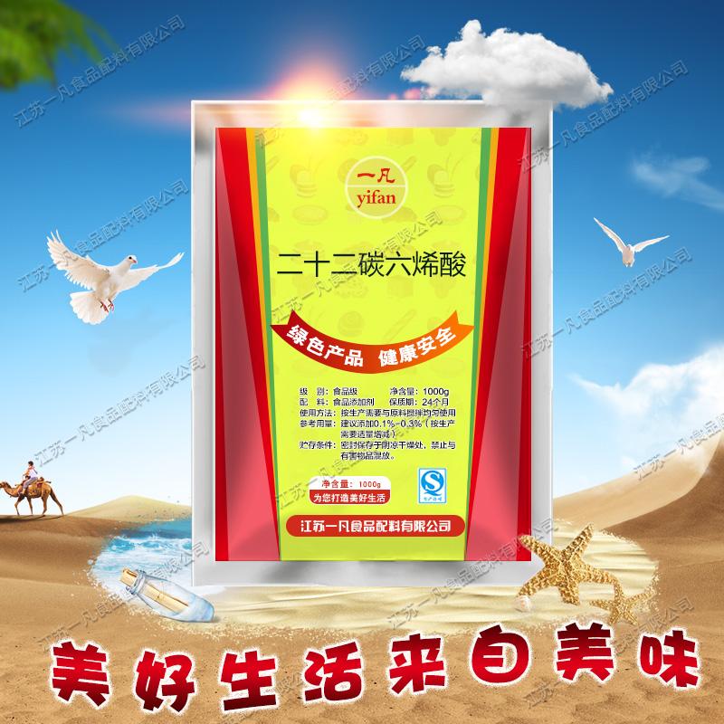 包装は現物の食品級の栄養の強化剤の粉末のドコサヘキサエン酸の魚油のDHA藻油を供給します。