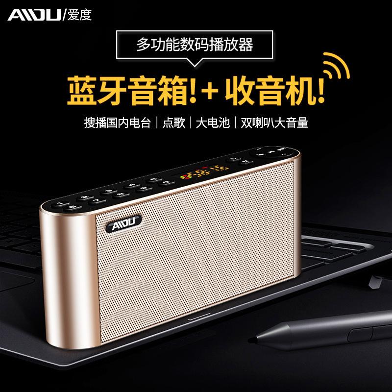 便携式数码音乐播放器可插卡u盘音响老年人小型音箱收音usb充电迷你手机蓝牙低音炮户外新款外放AIDU/爱度 Q8