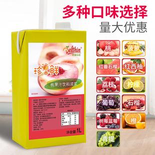 德馨珍选珍果鲜桃果汁饮料浓浆1L奶茶店专用浓缩水蜜桃汁夭夭原料