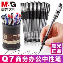 晨光官方Q7中性笔水笔学生用水性笔签字笔碳素笔芯黑色0.5mm考试黑笔红笔红色圆珠笔批发旗舰店办公用品文具