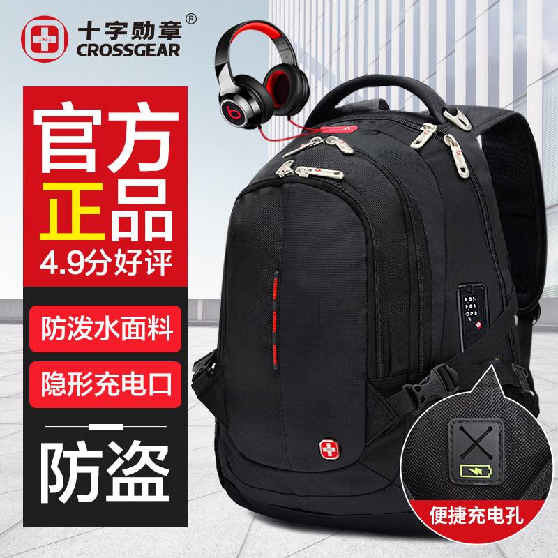 瑞士军刀双肩包大容量男士休闲商务电脑包多功能书包旅行背包