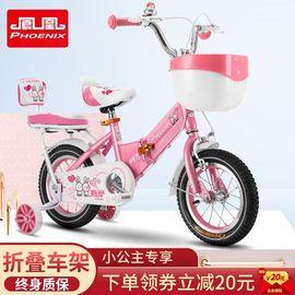 凤凰儿童自行车2-3-6-8-10岁女孩脚踏车单车女童12-16-18寸公主款图片