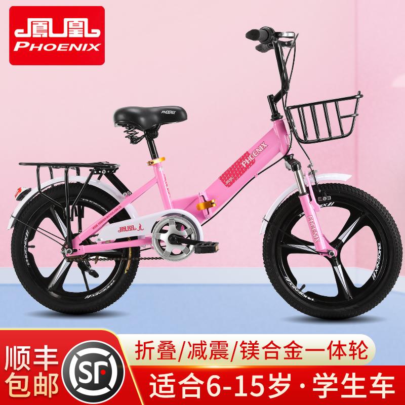 凤凰儿童小学生自行车6-10-12-15岁小学生中大童男孩女孩脚踏单车(用20元券)
