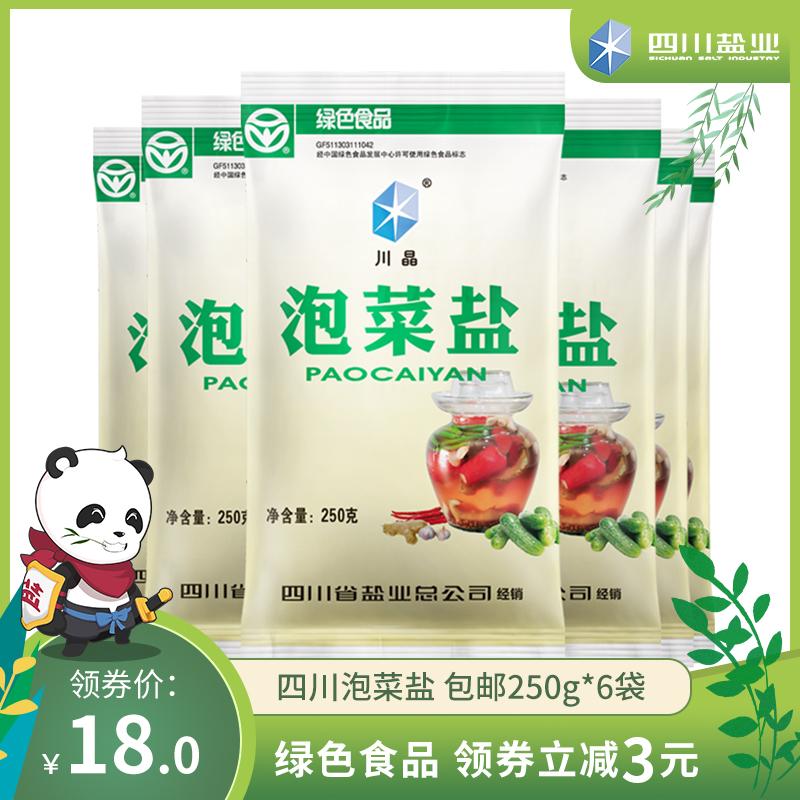 川盐 四川泡菜盐250g*6袋 无抗结剂家用腌制专用细盐巴调味品批发