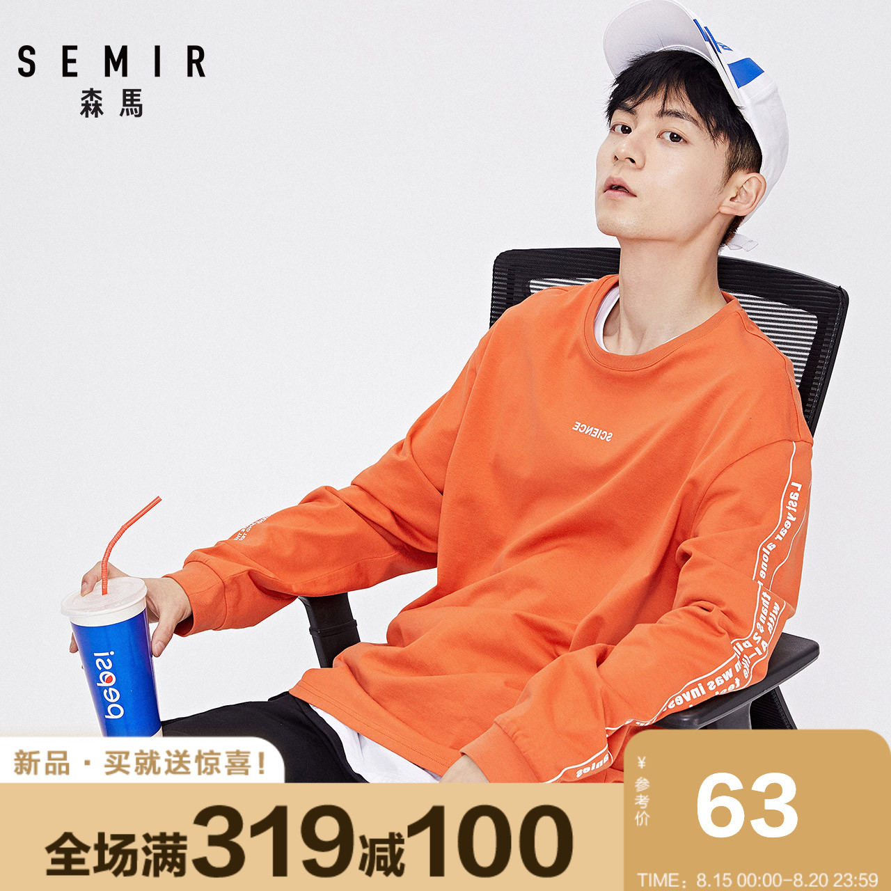 Semir T-shirt loose fall 2020 new men's trend T-shirt long sleeve cotton port style design fashion