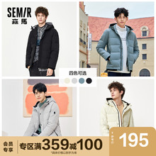 Semir cotton-padded jacket men's winter new hooded short cotton-padded jacket men's Japanese light and thin warm cotton-padded jacket tide brand men's clothing