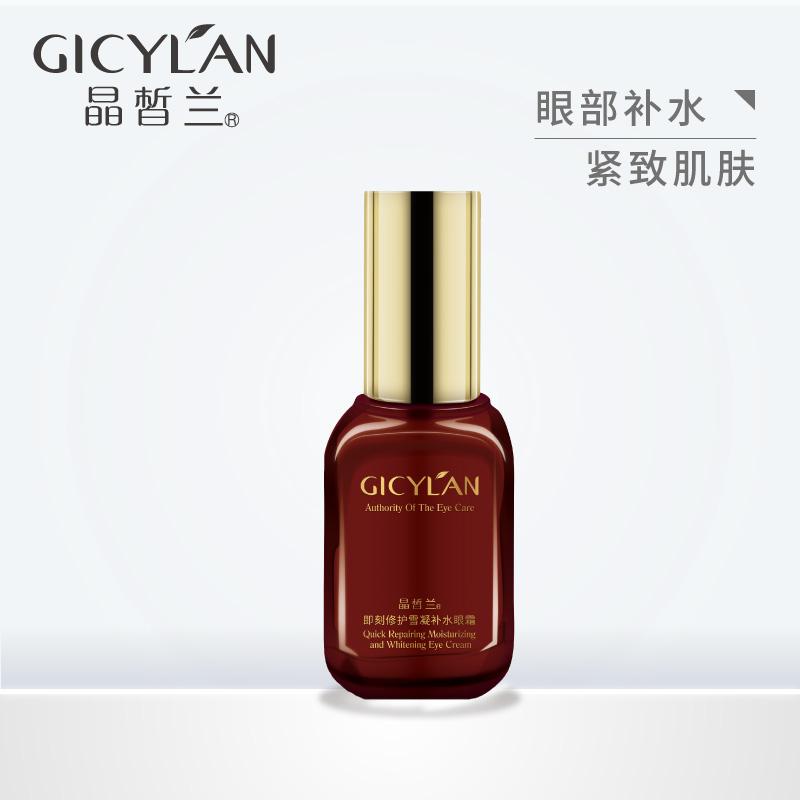 gicylan晶皙兰补水保湿精华眼霜 提拉紧致淡化细纹黑眼圈眼袋棕瓶146.00元包邮