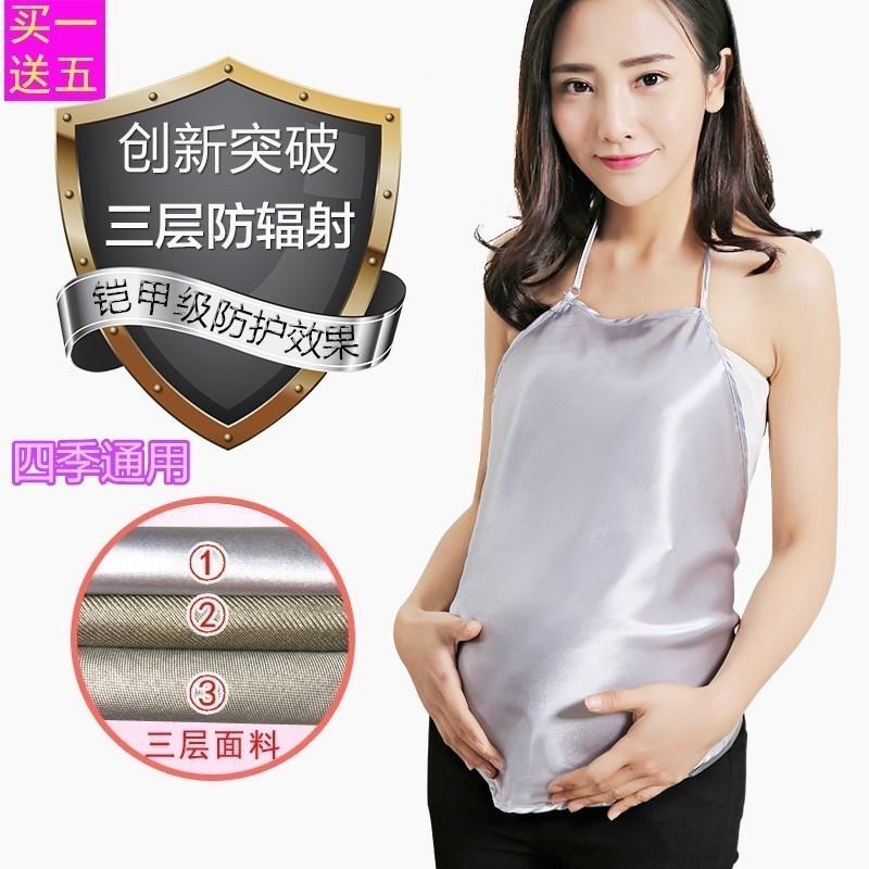孕妇防辐射服装防辐射内衣吊带背心穿内肚兜银正品纤维四季反辐射
