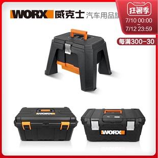威克士汽车工具箱 WA4213/14家用多功能塑料收纳箱应急随车工具箱