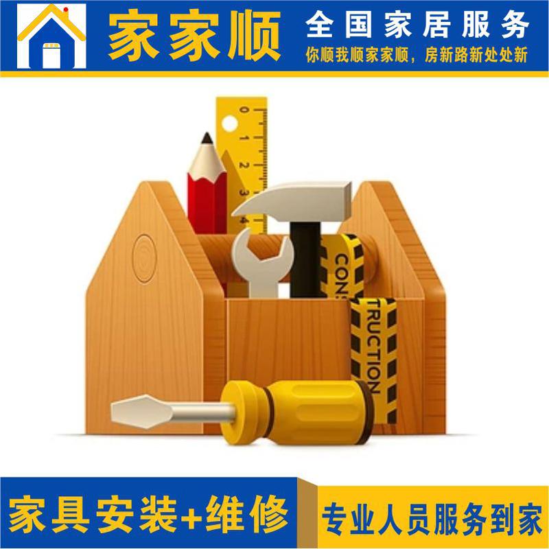 Услуги по установке мебели Артикул 579042401133