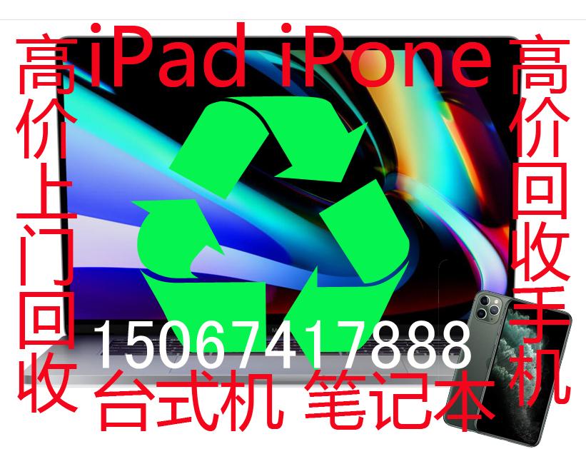 高价回收二手手机苹果笔记本电脑华为小米OPPO三星VIVO官方估价旧