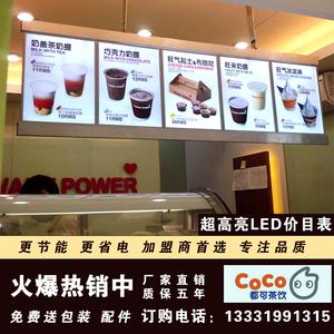 促銷超高亮COCO奶茶燈箱LED超薄亞克力點餐價目表吧臺水晶廣告牌