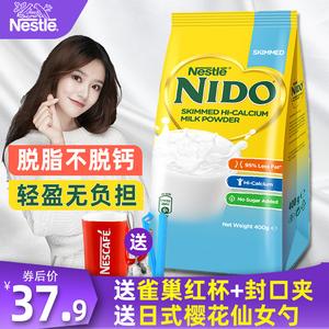 领2元券购买雀巢进口nido女士学生成年牛奶粉