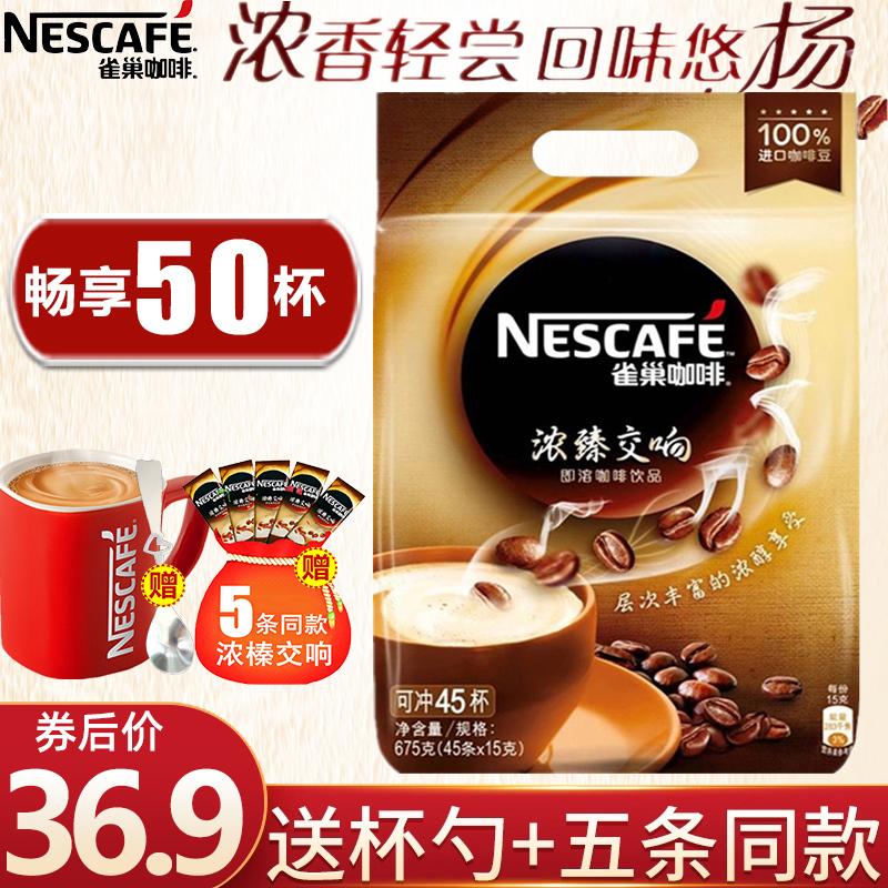 送杯勺雀巢咖啡浓臻交响三合一速溶原味特浓咖啡咖啡粉15*45条/袋