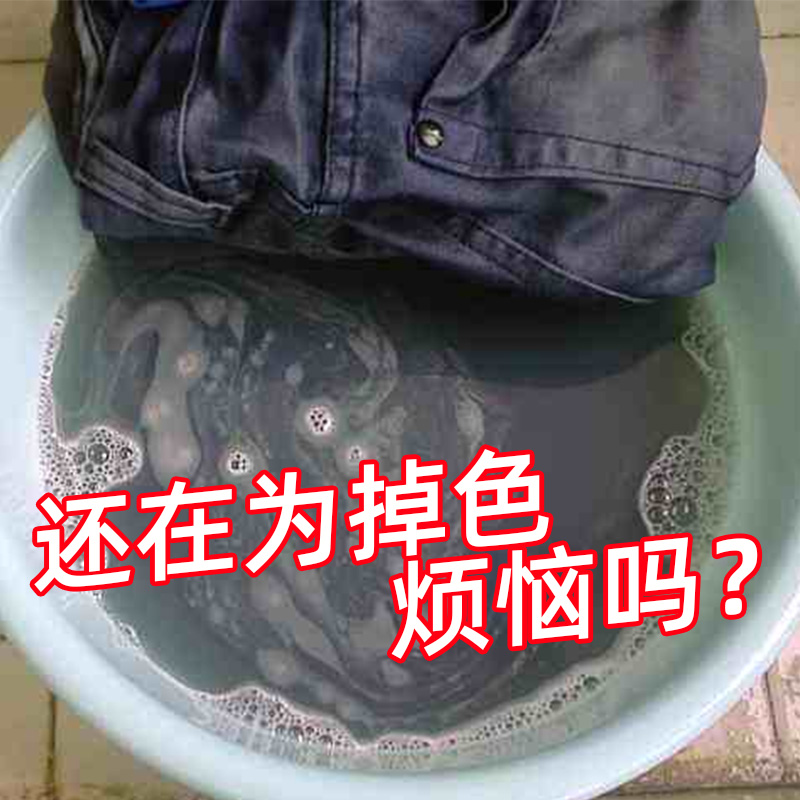 Formaldehyde free color fixing agent color clothes black clothes jeans anti fading color fixing agent fabric tie dyeing
