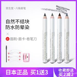 资生堂六角铅笔式防水不脱色琪眉笔