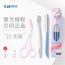 【贝印】修眉刀刮眉刀片工具套装3支