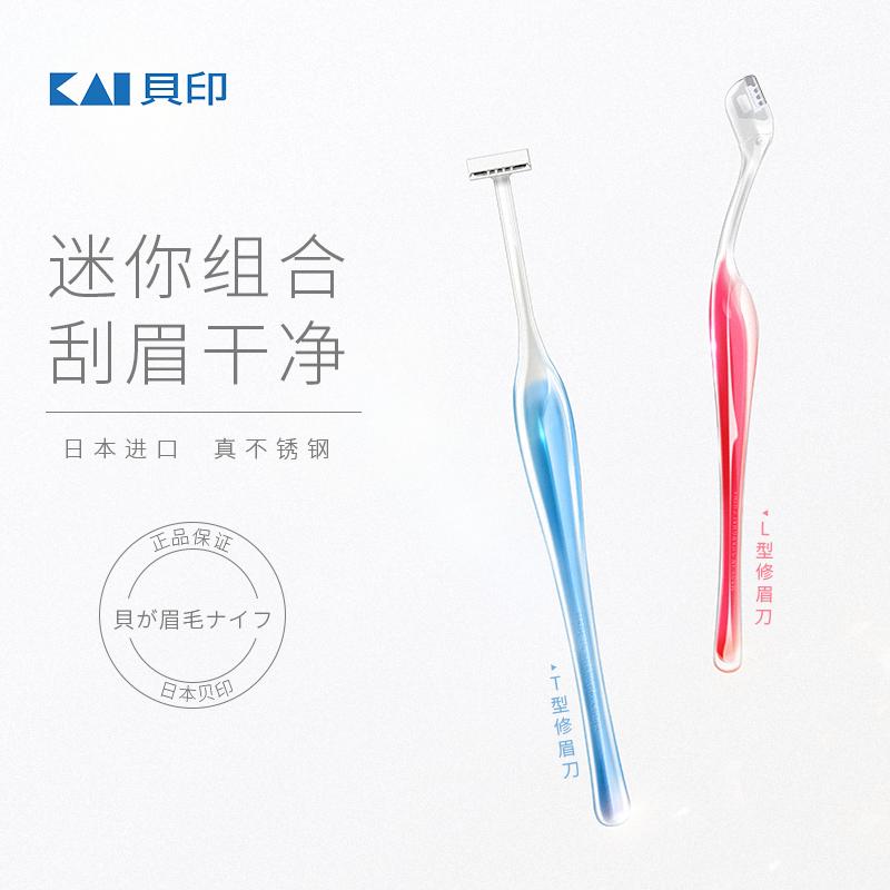 日本贝印修眉刀男女用刮眉刀片安全型眉毛工具初学者套装画眉神器(非品牌)