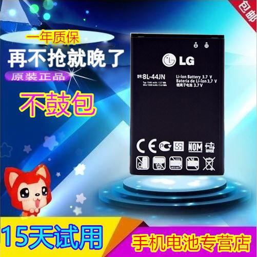 lg p970手机电板 lg p970 E510 P690手机电板 bl-44jn手机电池
