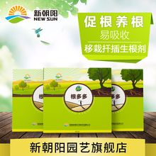 Quick-acting Rooting Pollen Plants General Purpose Flowers, Plants, Trees, Meat, Rapid Rooting, Seedling Cutting and Rooting Solution of Fugui Bamboo